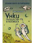 Унки пътешества в Космоса. Отново книга за татковци - 1t