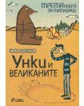 Унки и великанитe: Трета книга за татковци - 1t
