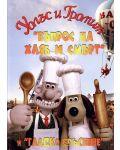 """Уолъс и Громит: """"Въпрос на хляб и смърт"""" и """"Гладко бръснене"""" (DVD) - 1t"""