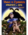 Уолъс и Громит: Проклятието на заека (DVD) - 1t