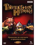 Вълшебните играчки (DVD) - 1t