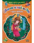 Вече мога да чета: Цветята на малката Ида и другите приказки - 1t