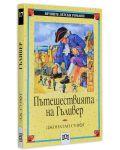 Вечните детски романи 17: Пътешествията на Гъливер - 3t