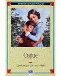 Вечните детски романи 7: Сърце - 1t