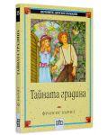Вечните детски романи 15: Тайната градина - 3t