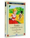 Вечните детски романи 1: Алиса в страната на чудесата и в огледалния свят (Пан) - 3t