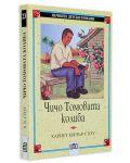 Вечните детски романи 23: Чичо Томовата колиба - 4t