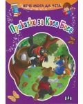 Вече мога да чета: Приказки за Косе Босе - 1t