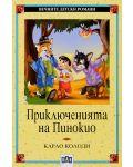 Вечните детски романи 6: Приключенията на Пинокио - 1t