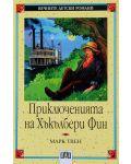 Вечните детски романи 12: Приключенията на Хъкълбери Фин - 1t