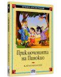 Вечните детски романи 6: Приключенията на Пинокио - 3t