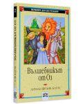Вечните детски романи 2: Вълшебникът от Оз - 3t