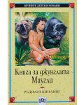 Вечните детски романи 16: Книга за джунглата. Маугли - 1t