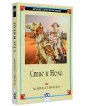 Вечните детски романи 10: Стас и Нели - 3t