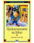 Вечните детски романи 3: Приключенията на Лукчо - 2t
