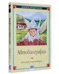 Вечните детски романи 20: Автобиография от Бранислав Нушич - 3t