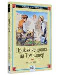 Вечните детски романи 4: Приключенията на Том Сойер (Пан) - 3t