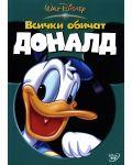 Всички обичат Доналд (DVD) - 1t
