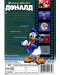 Всички обичат Доналд (DVD) - 2t