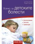 Всичко за детските болести (твърди корици) - 1t