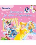 Вълшебни приказки за феи и принцеси - 1t