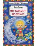 Библиотека за ученика: Ян Бибиян на Луната (Скорпио) - 1t