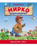 Юначета: Мирко Добромирко - 1t