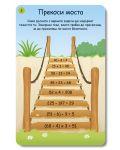 Забавна математика: Активни карти - 4t