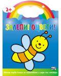 Залепи! Оцвети! - Пчела - 1t
