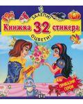 Залепи! Оцвети! Книжка с 32 стикера: Приказни герои - 1t
