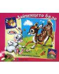 Зайченцето бяло: Панорамна книжка - 1t