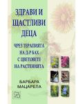 Здрави и щастливи деца чрез терапията на д-р Бах с цветовете на растенията - 1t
