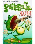 Зелената Жози - 2t
