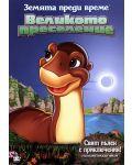 Земята преди време 10 : Великото преселение (DVD) - 1t