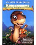 Земята преди време 11 : Нашествието на дребнозаврите (DVD) - 1t