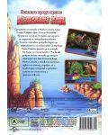 Земята преди време 9 : Пътуване към голямата вода (DVD) - 2t