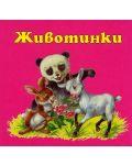 Животинки - картонена книжка-хармоника - 1t