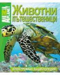 Животни пътешественици: Илюстрована енциклопедия - 1t