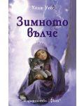Зимното вълче - 1t