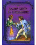 Златна книга на приказките - 1t