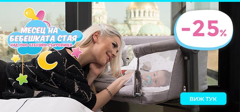 Месец на бебешката стая
