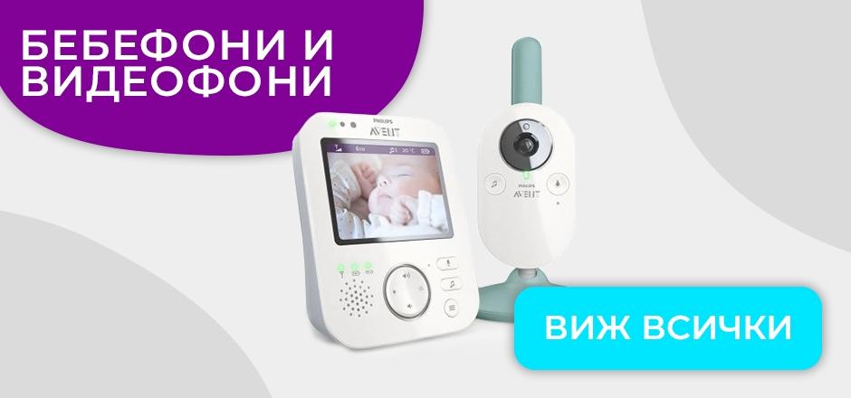 Бебефони и видеофони