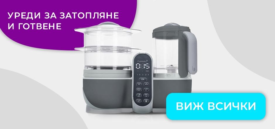 Уреди за затопляне и готвене