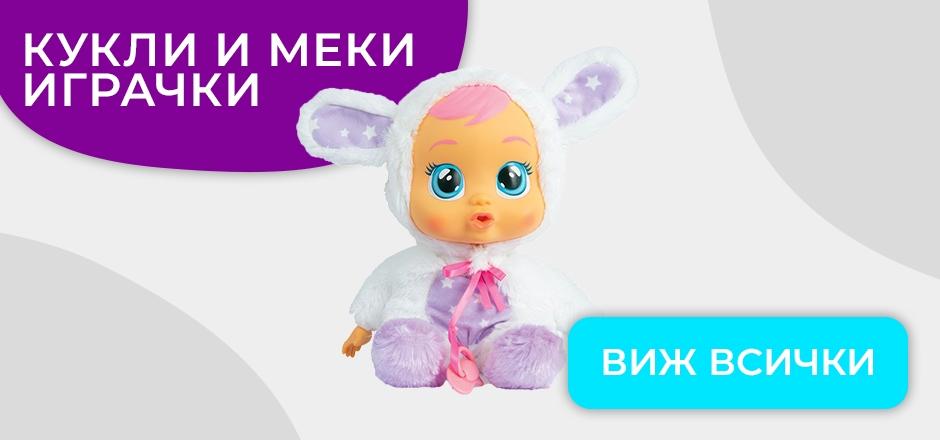 Кукли и меки играчки