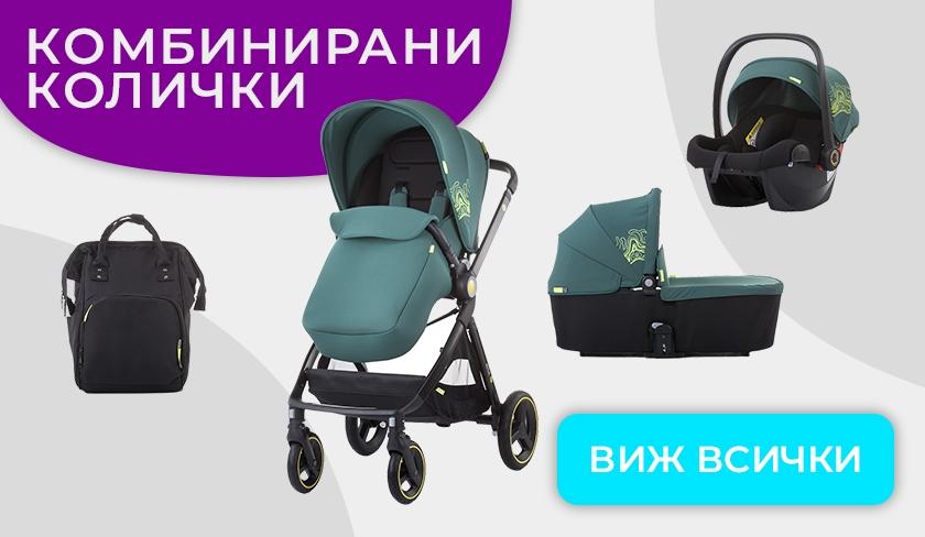 Комбинирани колички